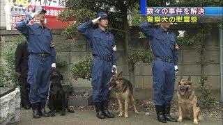 事件の捜査や警備にあたる警察犬の慰霊祭が東京・板橋区で行われました...