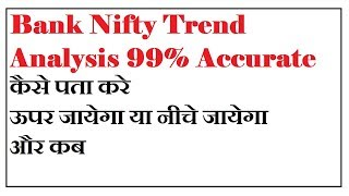 how to know bank nifty trend