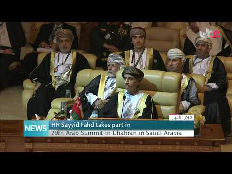 His Highness Sayyid Fahd takes part in 29th Arab Summit in Dhahran in Saudi Arabia