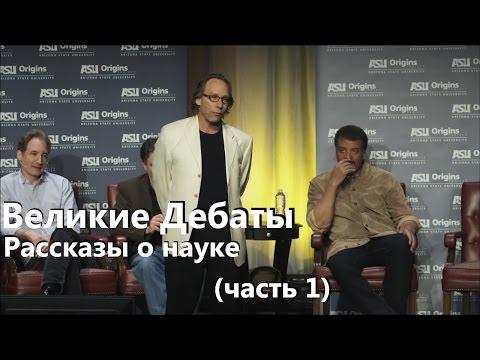 Великие Дебаты: Рассказы о науке (Часть 1) [Русские субтитры]