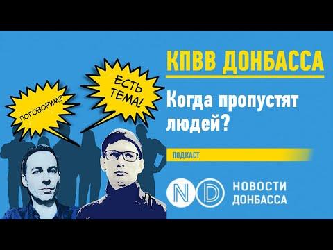 КПВВ Донбасса. Когда пропустят людей?