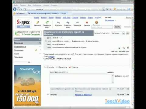 Восстановление забытого пароля Яндекс.Деньги (3_9)_(360p)