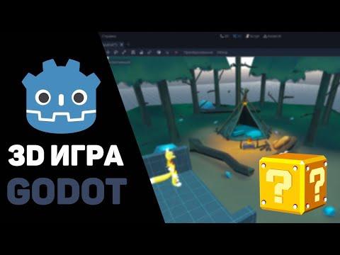 Создание 3D игры в Godot за час / Уроки Godot Engine 3D