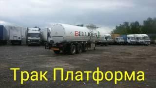 Видео-обзор: Полуприцеп Цистерна пищевая ППЦ 96681 (от «Трак-Платформа»)(ЦЕНА и ОПИСАНИЕ данной модели на сайте: http://truck-platforma.ru/ppc-96681-0/ Компания «Трак-Платформа» - лидер по продаже..., 2016-05-24T14:34:36.000Z)
