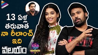 Laksh Chadalavada about his Re Entry | Valayam Movie | Star Show With RJ Hemanth | Digangana