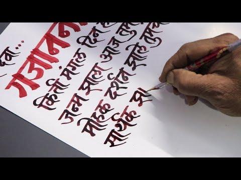 marathi calligraphy /मराठी कॅलिग्राफी / सुलेखन