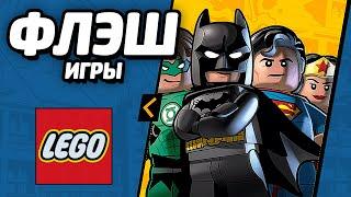 ФЛЭШ ИГРЫ - LEGO DC Comics Super Heroes