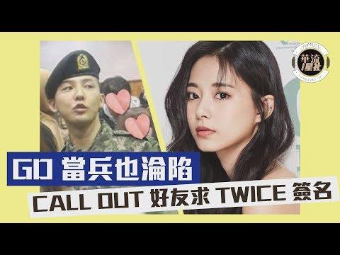 GD當兵也淪陷 CALL OUT好友求TWICE簽名 - 20181108