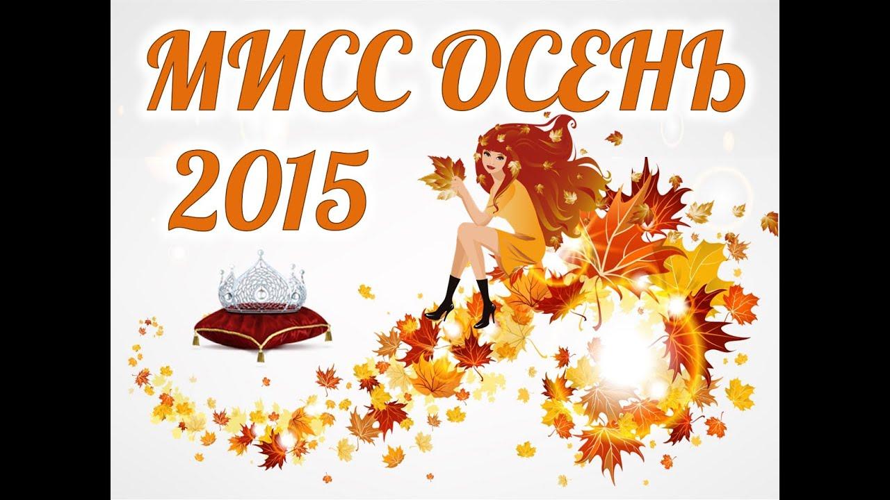 Картинки с надписью мисс осень