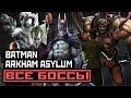 Batman Arkham Asylum из игры