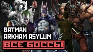 Batman Arkham Asylum ВСЕ БОССЫ PC 4K 60 FPS БЕЗ КОММЕНТАРИЕВ