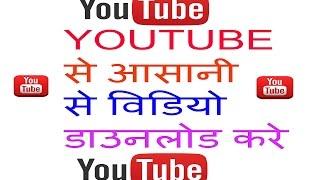 Youtube के वीडियो आसानी से डाउनलोड करे