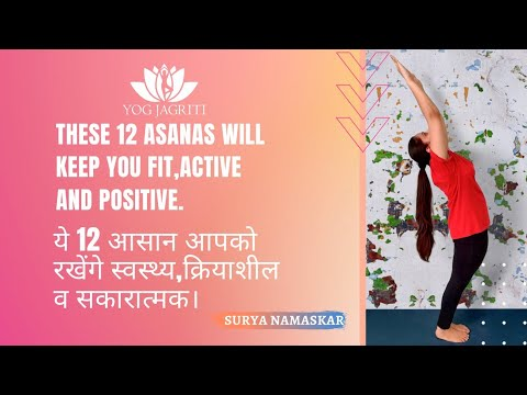 12 asana to keep you fit and active surya namaskar sun