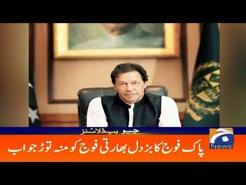 Geo Headlines 06 PM | Pak Fouj Ka Buzdil Bharati Fouj Ko Munh Tor Jawab | 20th October