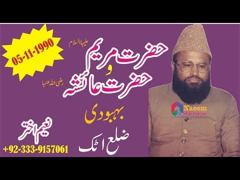 Syed Abdul Majeed Nadeem R.A at Behboodi Distt Attock - Hazrat Maryam A.S - 05/11/1990