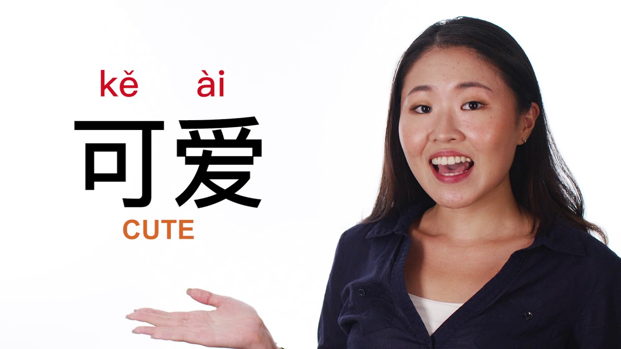 How To Say Cute In Chinese Mandarin Madeez By Chinesepod Youtube