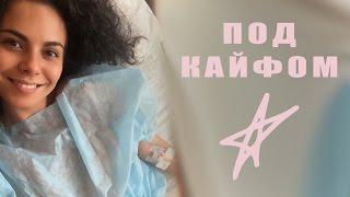 ПОД КАЙФОМ ☆ NKBLOG ☆ СЕЗОН 3
