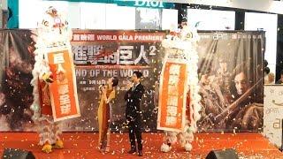 日期: 15/09/2015 活動: 《進擊的巨人2: END OF THE WORLD》世界首映...