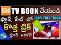 MI TV 4 | Flash Sale | Buying trick | Flipkart & MI | 100% Working In Telugu Tech Adda
