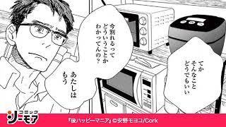 ハッピー・マニア(7)