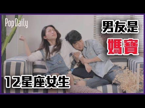 12星座女生:如果男友是媽寶該怎麼辦? 【Yahoo影音名人堂】