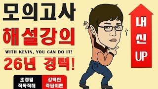 [고2]2019년11월모의고사33번-해설강의
