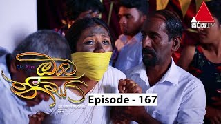 Oba Nisa - Episode 167 | 28th November 2019 Thumbnail