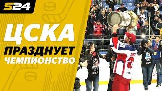 ЦСКА завоевал Кубок Гагарина: угар, шампанское, чемпионская раздевалка | Sport24