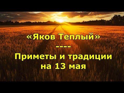 Народный праздник «Яков Теплый». Приметы и традиции на 13 мая.