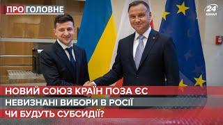 Новий союз держав поза ЄС разом з Україною / Вибори в Росії | Про головне, 16 вересня 2021