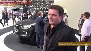 Подробный обзор концепта Шевроле НИВА. Full Review Concept Chevrolet Niva Next Generation(, 2014-09-08T10:36:44.000Z)