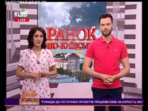 Телеканал Київ: 24.05.17 Ранок по-київськи
