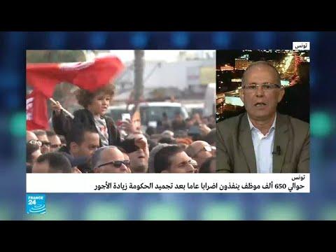 تونس: اتحاد الشغل يرحب بنجاح الإضراب العام  - 15:54-2018 / 11 / 23