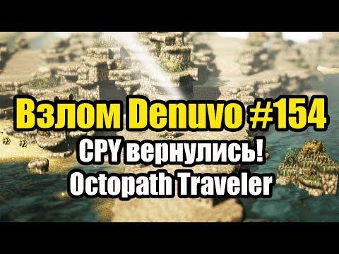 Взлом Denuvo #154