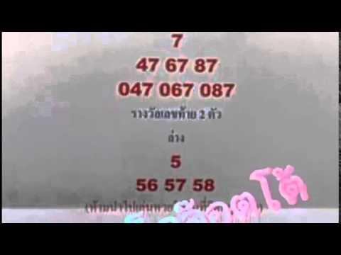 หวยซอง อ.ดาวอิสระ งวดวันที่ 1/09/58