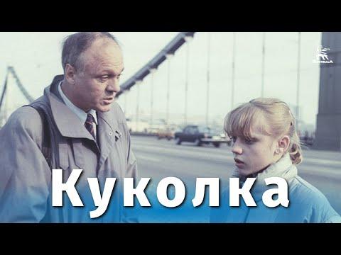 Куколка (драма, реж. Исаак Фридберг, 1988 г.)