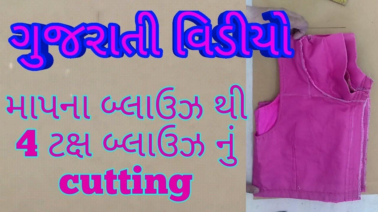 4 taks blouse cutting using measurement blouse in Gujarati  DIY 