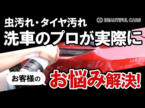 【お悩み解決!】洗車のプロがお客様の「車の汚れ」を実際に除去してきました!