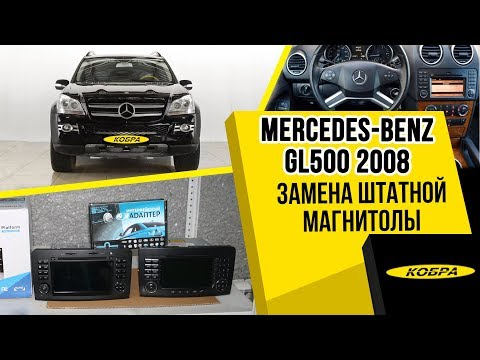 Mercedes-Benz GL500 2008 - Замена штатной магнитолы с сохранением штатных функций