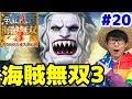 ワンピース海賊無双3!魚人島!vsホーディ!ルフィの覇王色がカッコいい!Part20!ON…