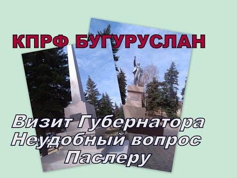 Приезд губернатора Д. Паслера в Бугуруслан 21.01.2020.