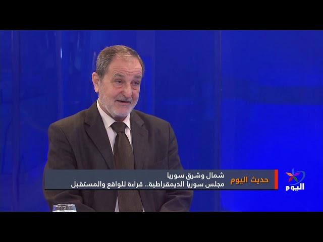 مجلس سوريا الديمقراطية.. قراءة للواقع والمستقبل
