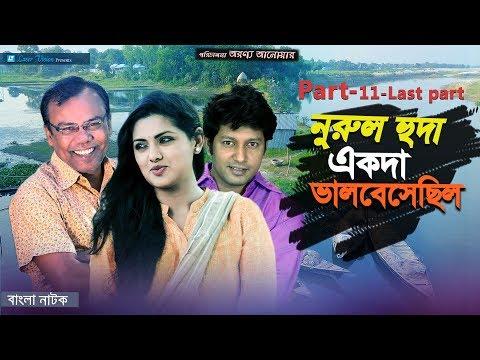 Nurul Huda Ekoda Valobeshechilo | Drama serial | Part-11-End |Tisha, Mahfuz, Fazlur Rahman Babu