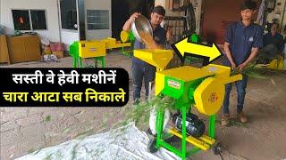 TOP Chaff Cutter+Multipurpose Machine Price Features Hindi|Toka Kutti Machine in India