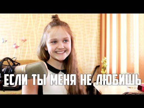 Егор Крид ft Molly - ЕСЛИ ТЫ МЕНЯ НЕ ЛЮБИШЬ \\\ Приколы \\\ Кавер
