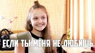 Егор Крид & MOLLY  |  ЕСЛИ ТЫ МЕНЯ НЕ ЛЮБИШЬ ( cover КСЕНИЯ ЛЕВЧИK | 9 лет )
