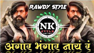 Angar Bhangar Nay Dj Remix Song ∣ Rawdy King Style Mix ∣ Dj Saurabh Digras x Dj ANJ ∣ It's NK Style