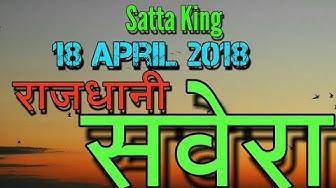 Satta King 18 April 2018 || RAJDHANI SAWERA SATTA || SOLID HARUFF UNCUT GAME