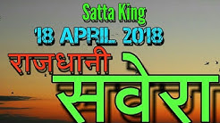 Satta King 18 April 2018 || RAJDHANI SAWERA SATTA || SOLID HARUFF UNCUT GAME