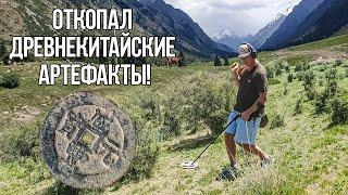 Откопал древнекитайские артефакты Серый Копатель в Киргизии 2 КОП с XP DEUS высоко в горах